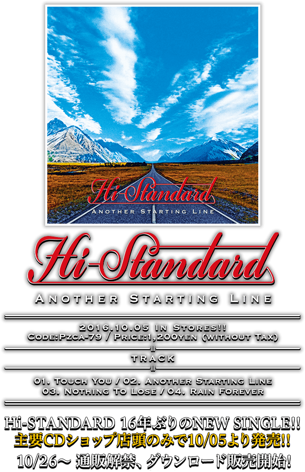 hi standard another starting line リリース特設サイト pizza of